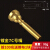 テート口金メッキトーラペレット口金3 C 5 C 7 Cヘンデル初心者向けテートピアス楽器部品の販売促進品質カスタム金メッキ3 C