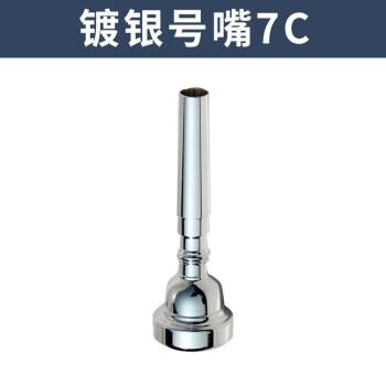 トーラペレットの付属品の黄銅号の口7 C号の口は銀1 C/1.5 C/3 C/5 Cメッキ7 C号の口をめっきします。
